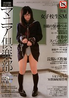 マニア倶楽部 36号 (DVD付)
