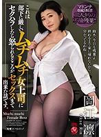 これは部下に厳しいムチムチ女上司にセクハラしたら怒られるどころかセックスまで出来た話です。岡江凛