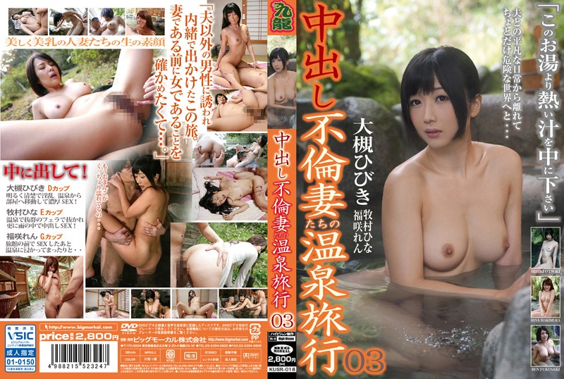 KUSR-018 Housewives On A Creampie Adultery Hot Springs Vacation 03