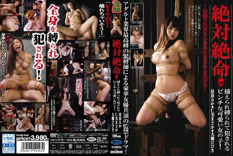 KUSR-024 A Cute Young Girl, Captured And Bound And Raped!