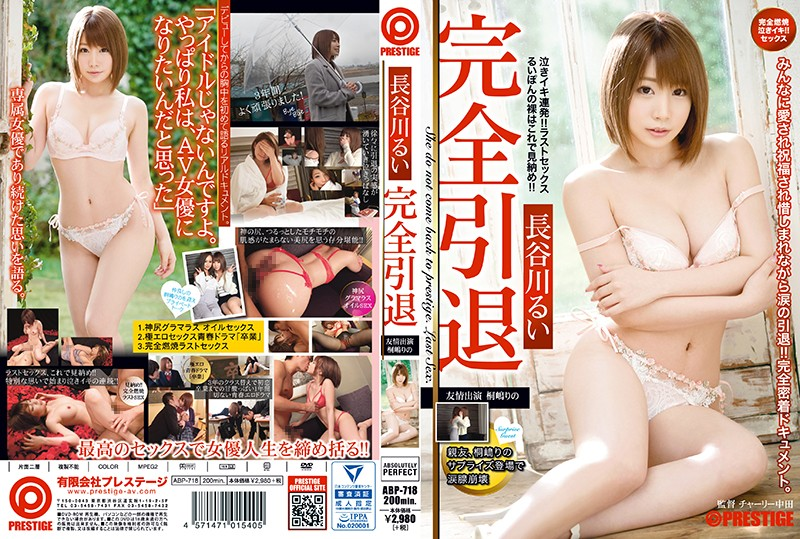 ABP-718_B Hasegawa Ru Totally Retired Actively Celebrating The Actress Life With Sex! !