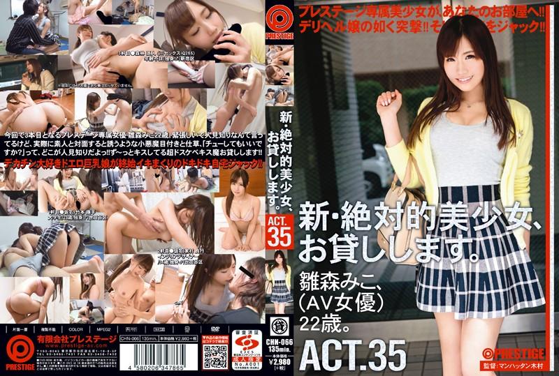 CHN-066 New Absolute Pretty, I Will Lend You. 35 Hiyokomori Miko