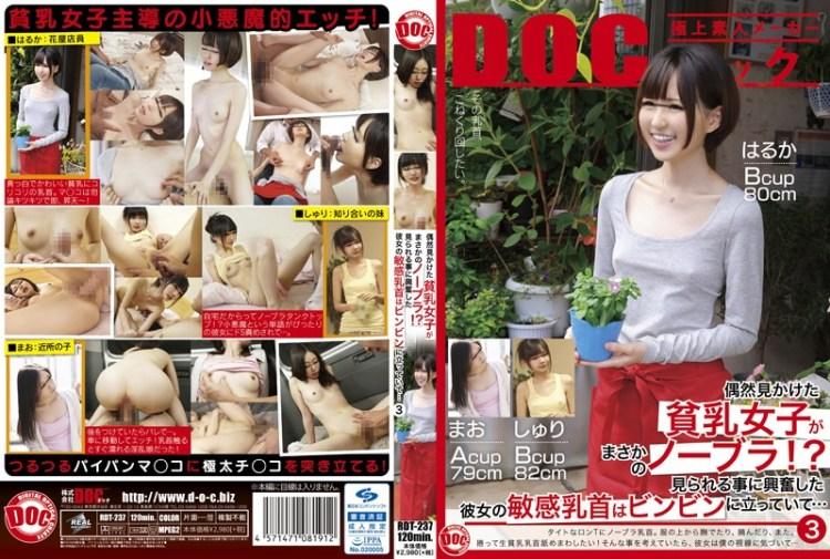 [RDT-237] 偶然見かけた貧乳女子がまさかのノーブラ!?見られる事に興奮した彼女の敏感乳首はビンビンに立っていて… 3 中文字幕