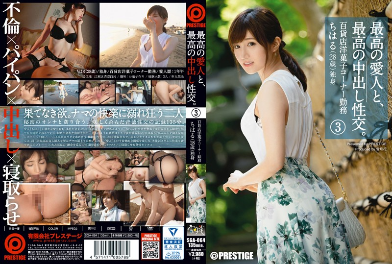 SGA-064 And The Best Of His Mistress