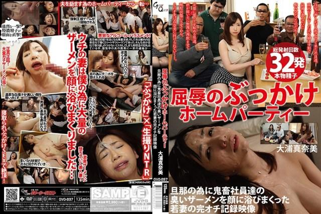 GVG-897 屈辱のぶっかけホームパーティー 大浦真奈美