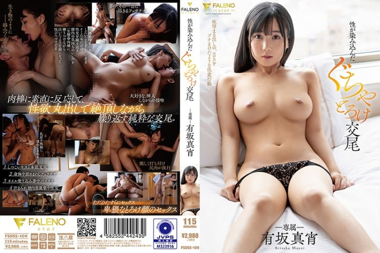 FSDSS-109 Mayoi Arisaka Copulation That Is Soaked In Sex