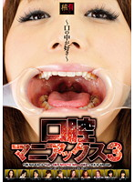 口腔マニアックス 3 〜口の中が好き〜