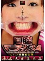 口腔マニアックス 4 Dr.X責任編集版