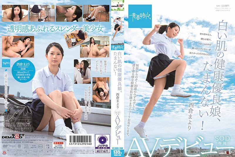 SDAB-095 Good Health Girl With White Skin