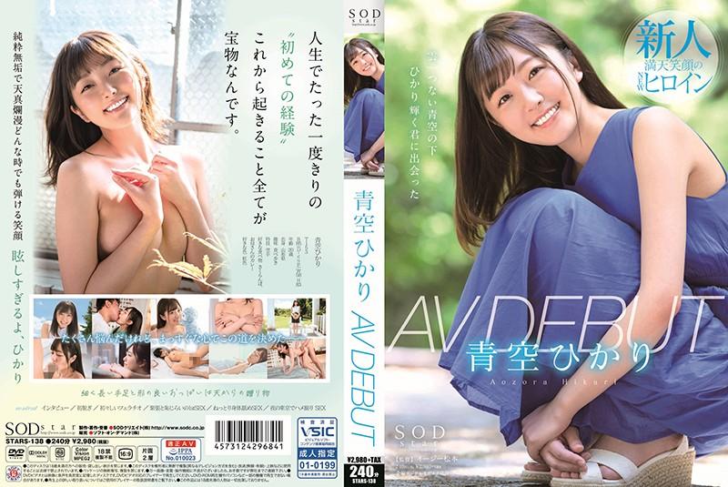 STARS-00138bod Hikari Aozora AV DEBUT (Blu-ray Disc) (BOD)