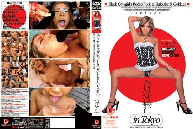 [RSD-001] ロディオ・ギャルズ★ザーメン・パーティー in Tokyo 騎っかり腰ふり黒ギャルを真っ白に汚す素人汁 つばさ