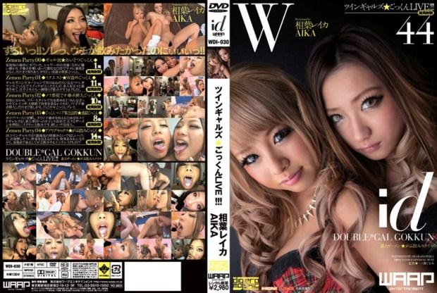 [WDI-030] ツインギャルズ★ごっくんLIVE!!! 相葉レイカ AIKA
