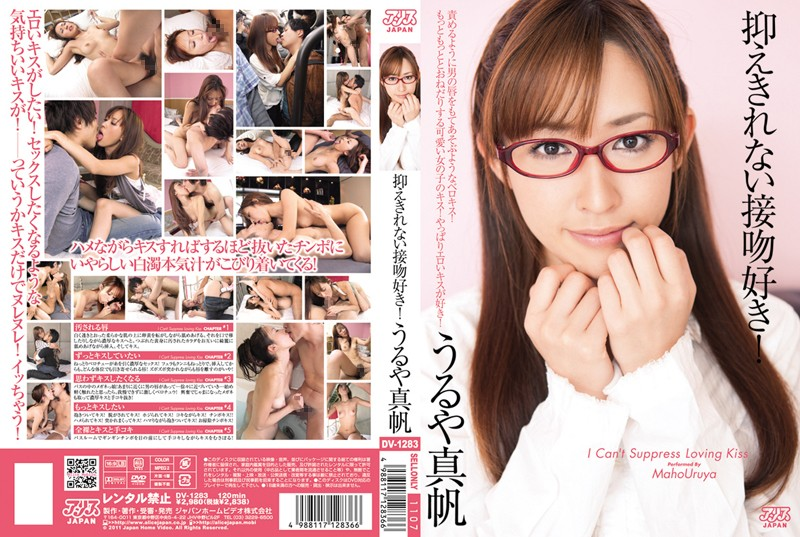 DV-1283 I Kiss That Can Not Be Suppressed! Maho And May