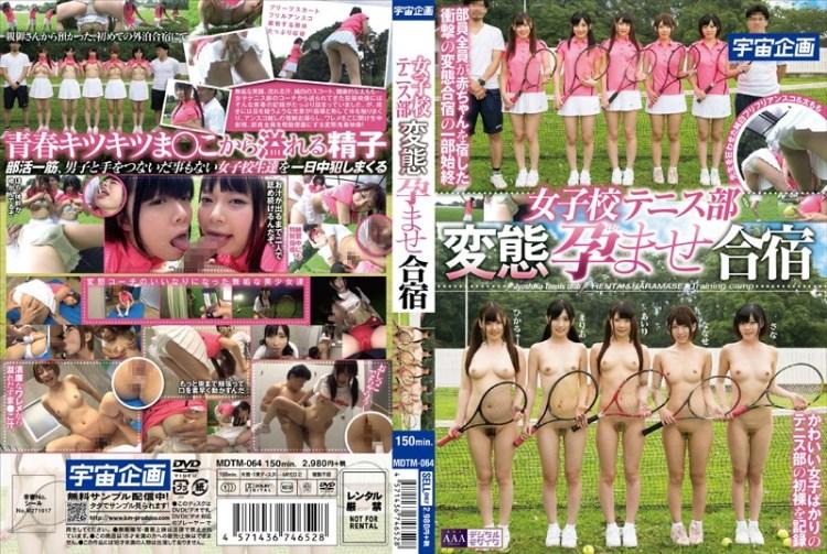 [MDTM-064] 女子校テニス部変態孕ませ合宿
