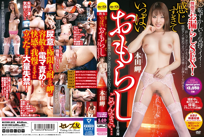 CESD-312 Sorry, I Felt So Good I Wet Myself... Misaki Honda