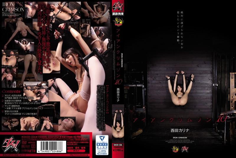 DASD-326 Iron Crimson 10 Karina Nishida