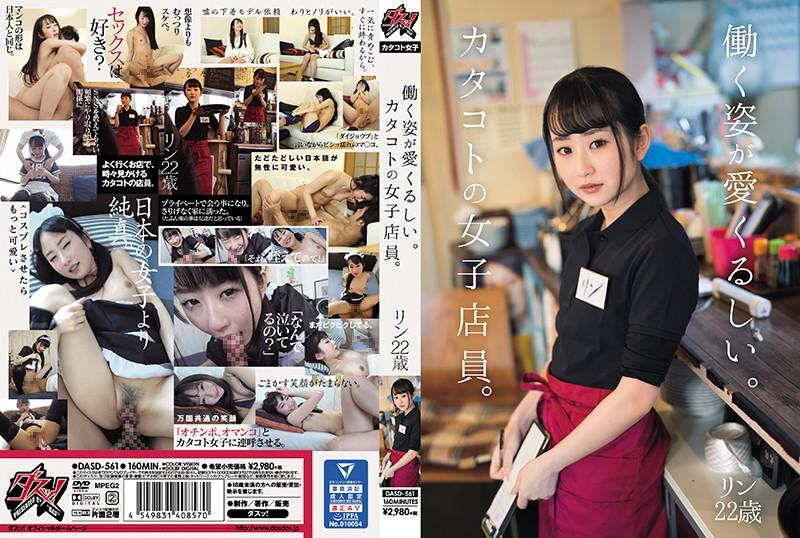 DASD-561 I Love The Way She Works.A Female Clerk