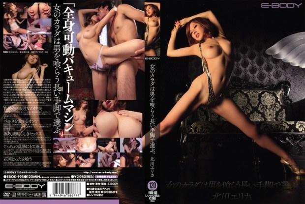 [EBOD-195] 女のカラダは男を喰らう長い手脚で選ぶ。 北川エリカ
