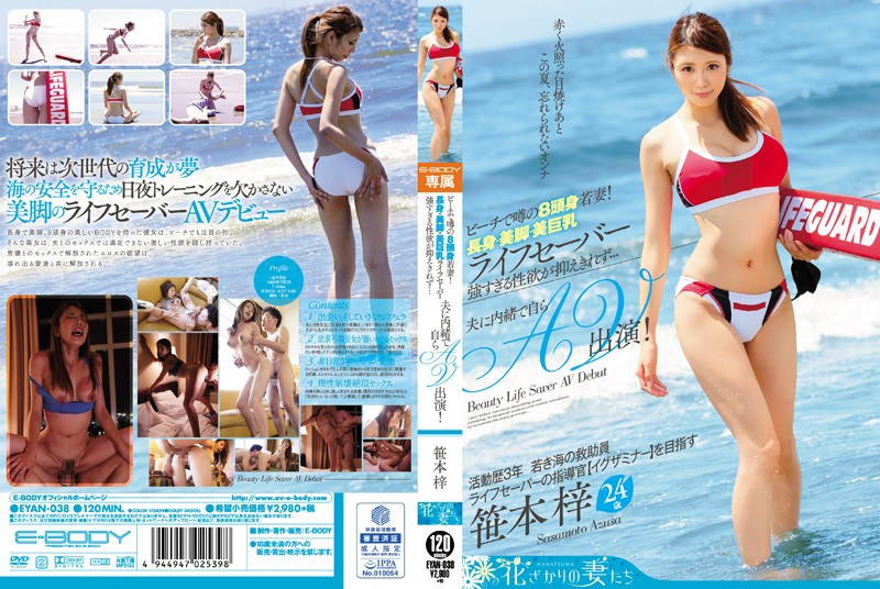 EYAN-038 8 Head And Body Young Wife Of The Rumor