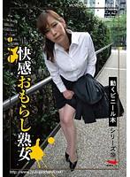 快感おもらし熟女 動くビニール本シリーズ 19