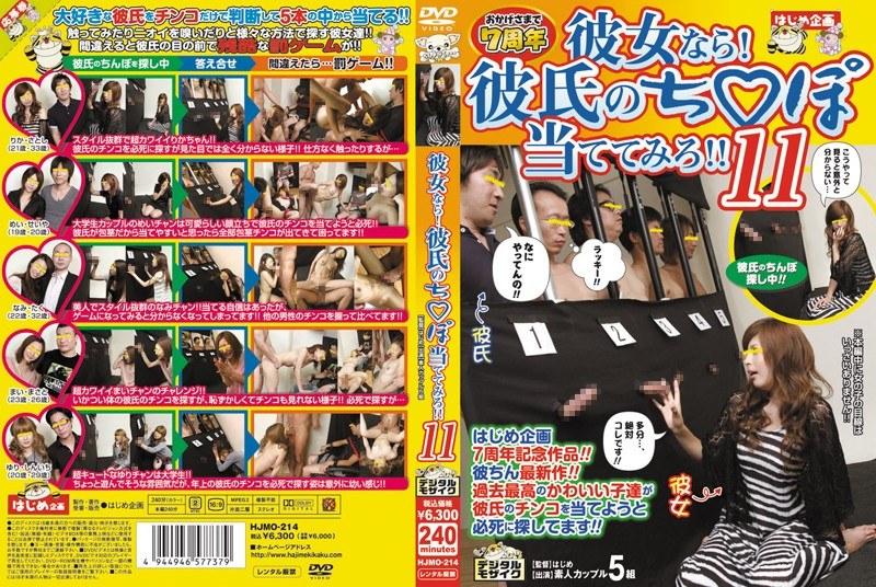 HJMO-214_B If Her! Look Focuses On Port ○ Afternoon Boyfriend!! 11