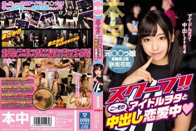 HND-360 スクープ!!アイドルヲタとこっそり中出し恋愛中 咲坂花恋