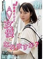 こんな田舎者だけどAV女優になれますか? 宮崎の人口2000人の街から来た女の子が上京AVデビュー 篠原りこ