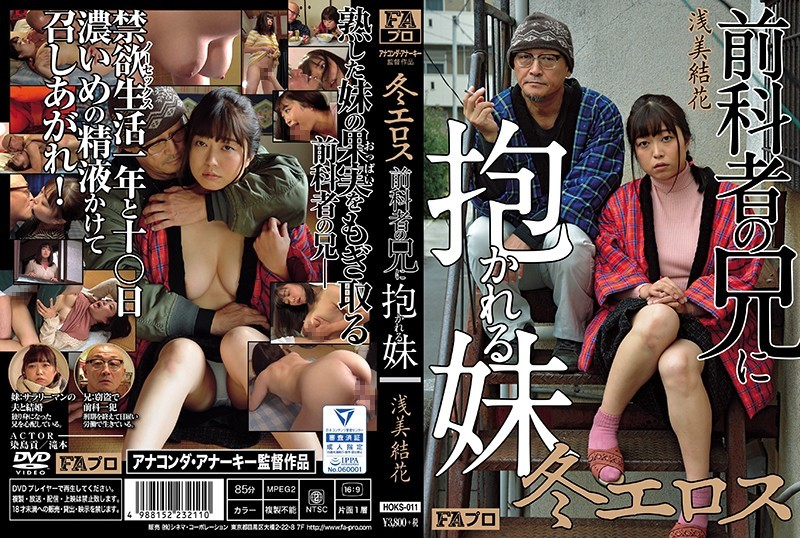 HOKS-011 Younger Sister Asami Yuka Held By Older Brother Of Winter Eros President