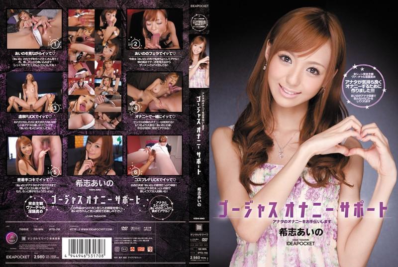 IPTD-705_B Aino Kishi Gorgeous Masturbation Masturbation Can Help You Support Your