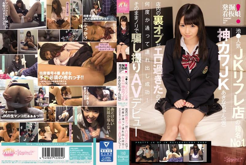 KAWD-772 The Top Girl At A Popular JK Reflexology Massage Parlor