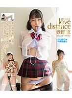 【数量限定】Love Distance/春野恵 (ブルーレイディスク) チェキ付き
