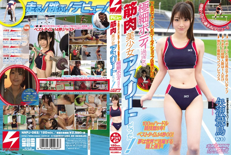 NNPJ-063 Mobile Phone Shop Clerk That Was Wrecked In Shimokitazawa Was Muscle Pretty Athletes Too-fine Body!Nampa JAPAN EXPRESS Vol.18