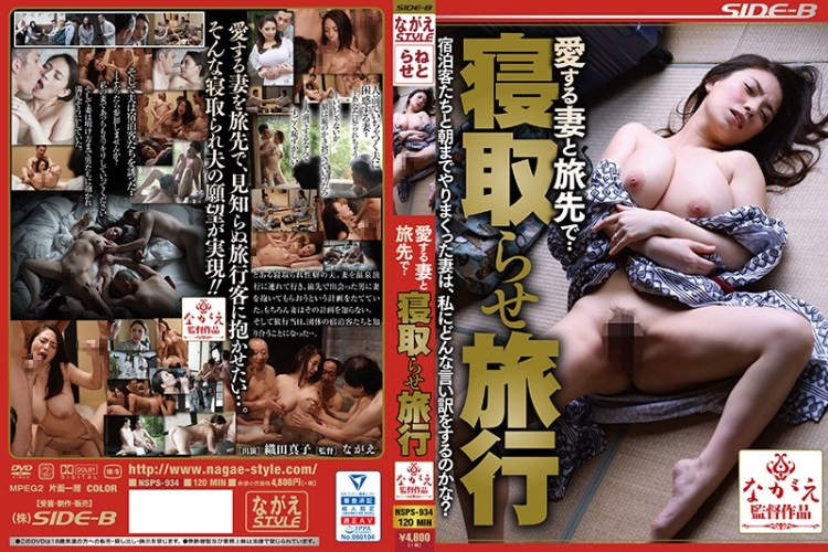 NSPS-934 Traveling With My Beloved Wife ... Mako Oda