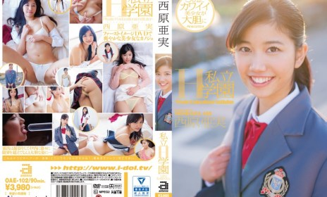 OAE-102 Ami Nishihara 西原亜実 – Private Sex Academy