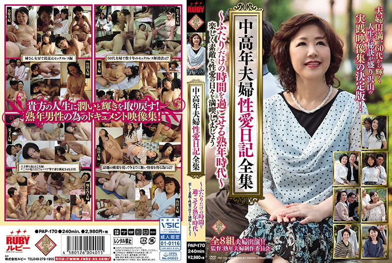 PAP-170_A Mature Couple Sexual Love Diary Full Collection ~ Mature Age Where You Can Spend Time Of Two Alone ~ Let's Fully Enjoy The Day Of Fun And Lovely Sexual Love