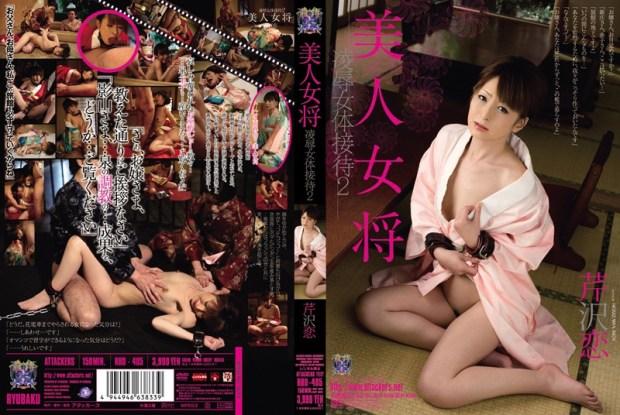 [RBD-405] 美人女将 凌辱女体接待2 芹沢恋