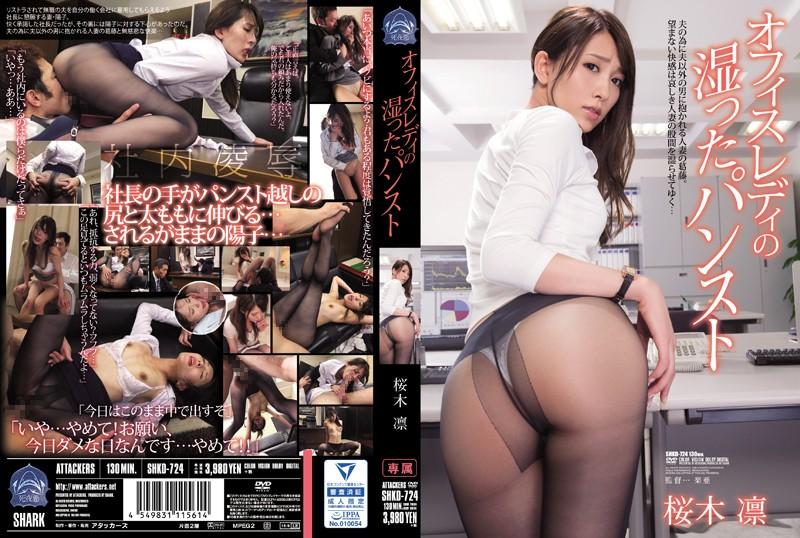 SHKD-724 The Office Lady's Musty Pantyhose Rin Sakuragi