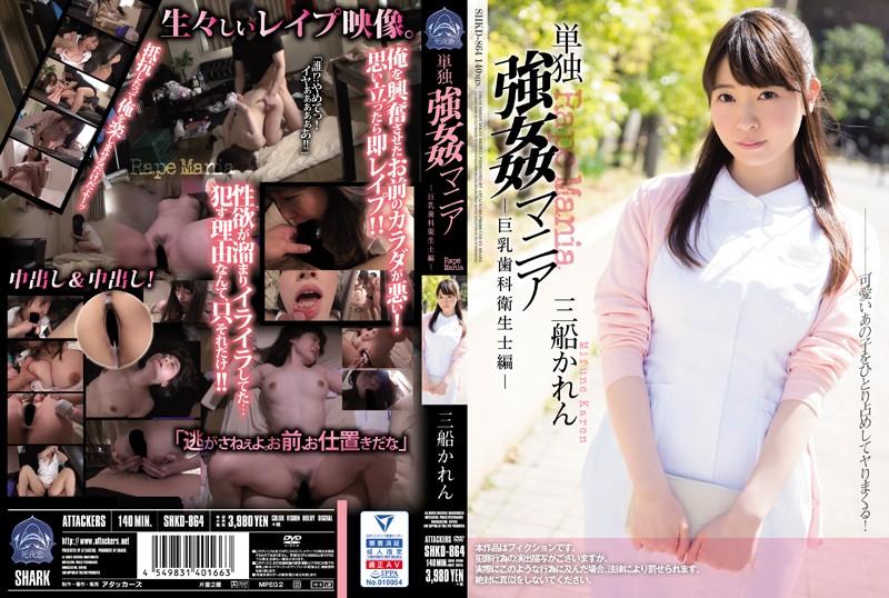 SHKD-864 Alone Rape
