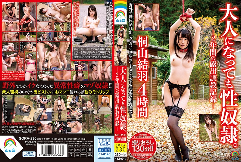 SORA-230_A Sex Slaves Even When Grown Up.―Two Years Of Exposure Training Record― Yui Kiriyama 4 Hours