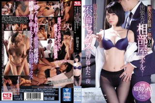 SSNI-761 New Female Employee Mako Iga Sharing Room With Boss For Affair Sex