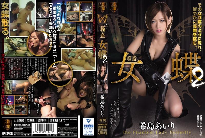 SSPD-131 Phantom Thief Female Butterfly 2 Airi Kijima