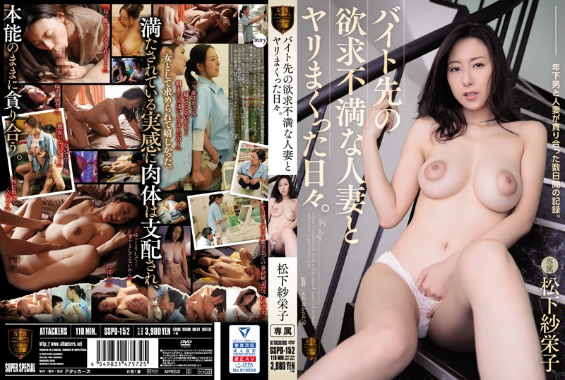 SSPD-152 The Days When I Frustrated With A Frustrated Married Woman Who Is A Part-time Job. Saeko Matsushita