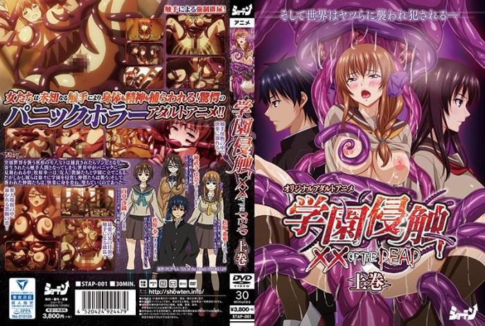 学園侵触 ×× of the Dead 上巻 / Gakuen Shinshoku: XX of the Dead - Episode 1