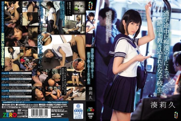 [TEAM-074] 通学途中に痴漢の手によって絶頂を教え込まれた女子校生 湊莉久