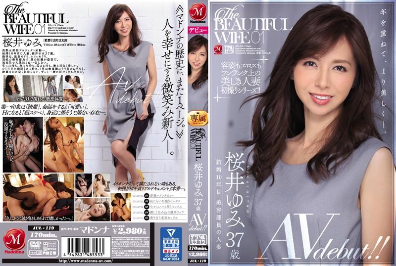 【FANZA限定】The BEAUTIFUL WIFE 01 桜井ゆみ 37歳 AV debut!! パンティと生写真付き