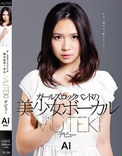 【DMM限定】ガールズロックバンドの美少女ボーカル MUTEKIデビュー Ai 生写真3枚とチェキ付き