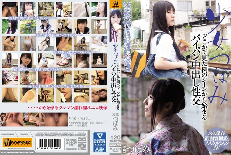 WANZ-576 Barely Legal Tsubomi