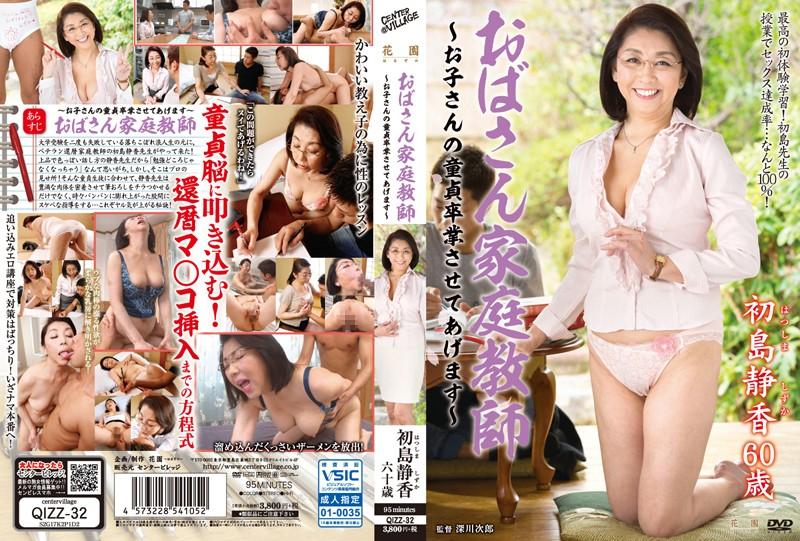 QIZZ-32 I'll Take Your Son's Virginity - Shizuka Hatsushima