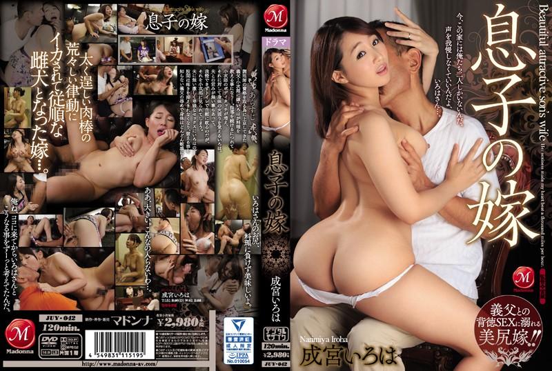 JUY-042 Daughter-In-Law Iroha Narimiya