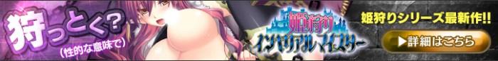 姫狩インペリアルマイスター
